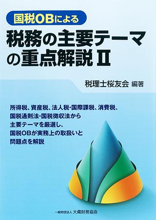 syoseki-zeimu-no-syuyou02